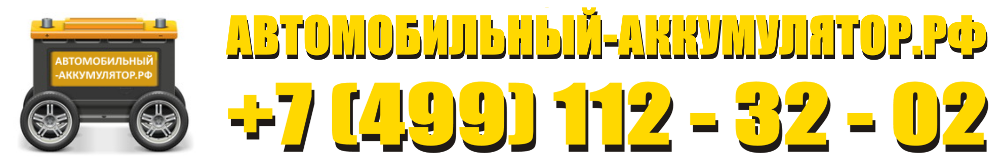 автомобильный-аккумулятор.рф